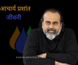 Acharya Prashant Biography In Hindi-knowledge folk