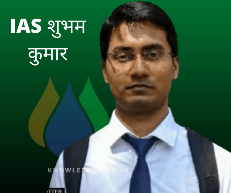IAS Shubham Kumar