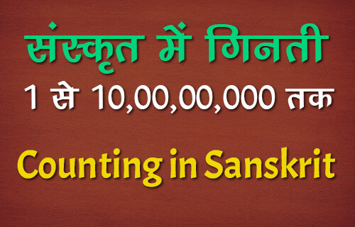संस्कृत में 1 से 100 तक की गिनती | Sanskrit Counting 1 to 100