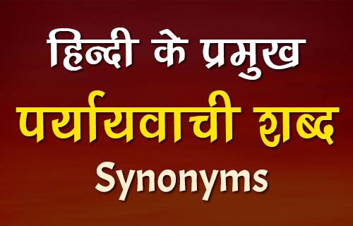 महत्वपूर्ण पर्यायवाची शब्द | Paryayvachi Shabd