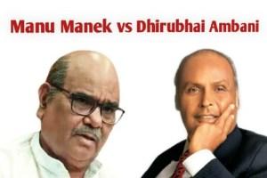 Manu Manek vs Dhirubhai ambani