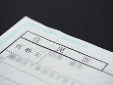 住民票の転出届は提出期限が決まっている?その詳細を解説します