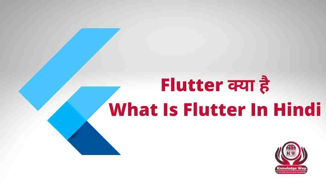 Flutter क्या है - What Is Flutter In Hindi