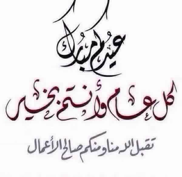 عيدكم مبارك مزخرفه عيد سعيد عليكم هل تعلم