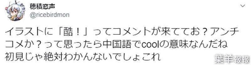 《容易被日本人誤會的中文》繪師看到「酷」以為被批評 粉絲好意稱讚差點造成反效果…… | 葉羊報報 - 新奇 ...
