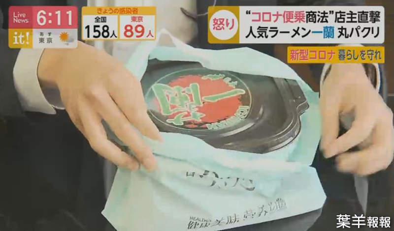 《日本媒體直擊山寨一蘭》從配料到麵條都跟正牌大不同 還說師傅在日本修行招搖撞騙…… | 葉羊報報 - 美食 ...