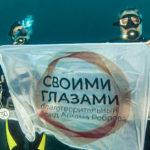Регламент погружения с аквалангом с целью установления рекорда России глубины погружения для незрячего дайвера.