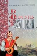 Юрій Мицик, С. Степенгькін. Корсунь козацький
