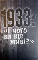 """1933 """"І чого ви ще живі?"""""""