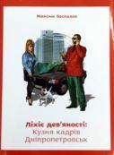 Максим Беспалов. Ліхіє дев'яності: Кузня кадрів Дніпропетровськ