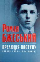Роман Бжеський. Прелюдія поступу (праці 1924-1934 рр.)