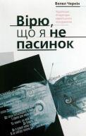 Велвл Чернін. Вірю, що я не пасинок. Українські літературои Єврейського походження.