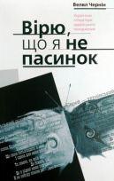 Chernin_ne_pasynok