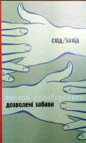 Василь Голобородько. Дозволені забави