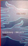 Володимир Єшкілев. Тибет