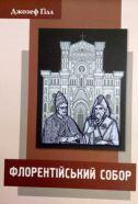 Джозеф Гілл. Флорентійський собор