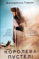 Джрджина Говелл. Королева пустелі