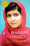 Ja_Malala