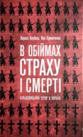 Jakubova_v_obijmax_straxu