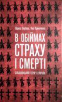 Лариса Якубова, Яна Примаченко. В обіймах страху і смерті