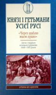 Князі і Гетьмани усієї Русі. лети і падіння Козацької держави 1648-1763 років