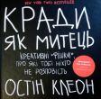 Krady_jak_mytec