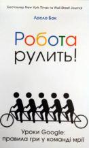 Laslo_bok_robota_rulytj