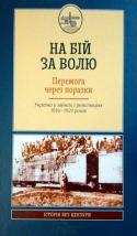 На бій за волю Україна у війнах і революціях 1914-1921 рр.