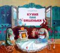 Platt_kyxnya