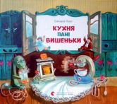 Сильвія Платт. Кухня пані Вишеньки