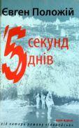 Євген Положій. 5 секунд, 5 днів