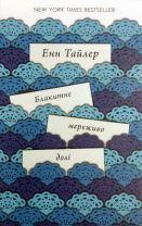 Tajler_Blakytne_merezhyvo