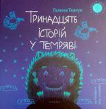 Галина Ткачук. 13 історій у темряві