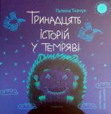 Tkachuk_13