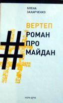 zaharchenko_vertep