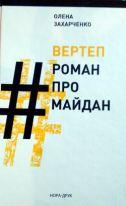 Олена Захарченко. Вертеп. Роман про Майдан