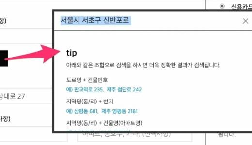 woo commerceで韓国サイトの郵便番号から住所への自動入力に対応する