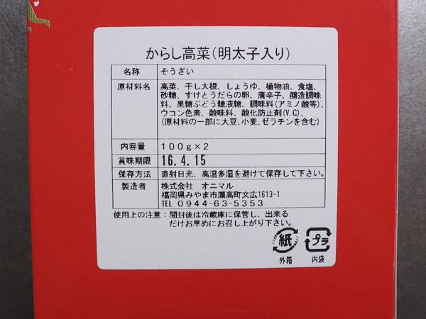 151214_takana_3