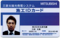 三菱太陽光発電システム 施工IDカード