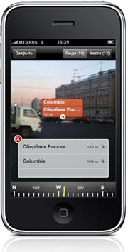 Wi2Geo создала приложение дополненной реальности AlterGeo