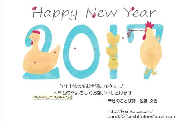 2017newyearcard