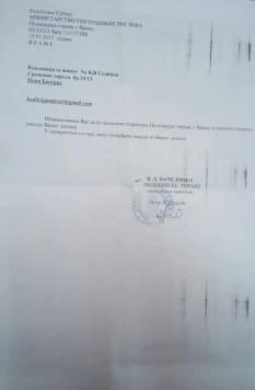 odg policije Vranje na dopis 2017