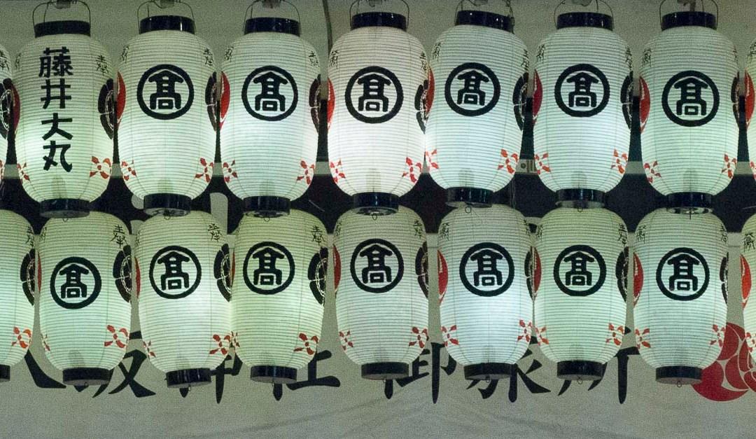 Quand la nuit tombe sur Kyoto…