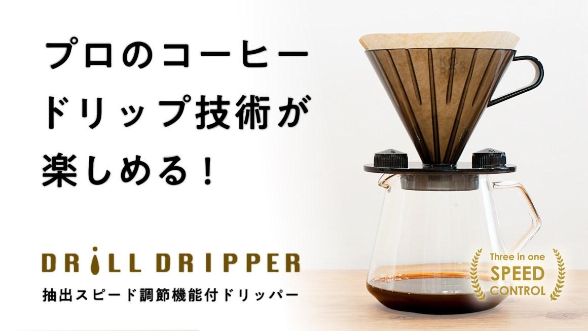 コーヒーの濃さを自由に変えられるドリッパー。マクアケにて先行販売開始。ドリップを評価してアドバイスするサービス(β版)を同時公開。IoTアタッチメントも開発中。