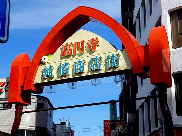 高円寺純情商店街アーチ