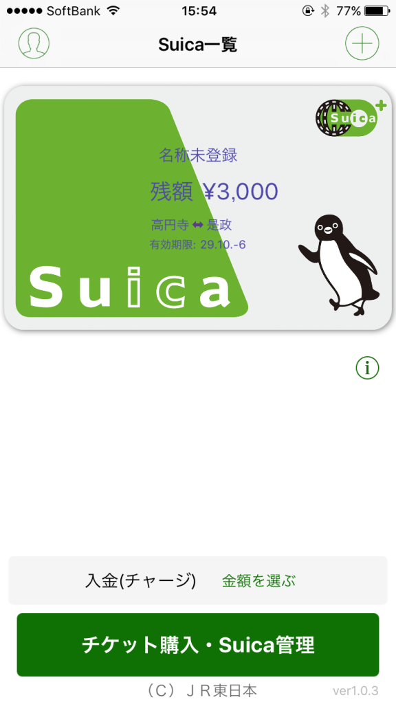 iPhone、Suicaデビュー