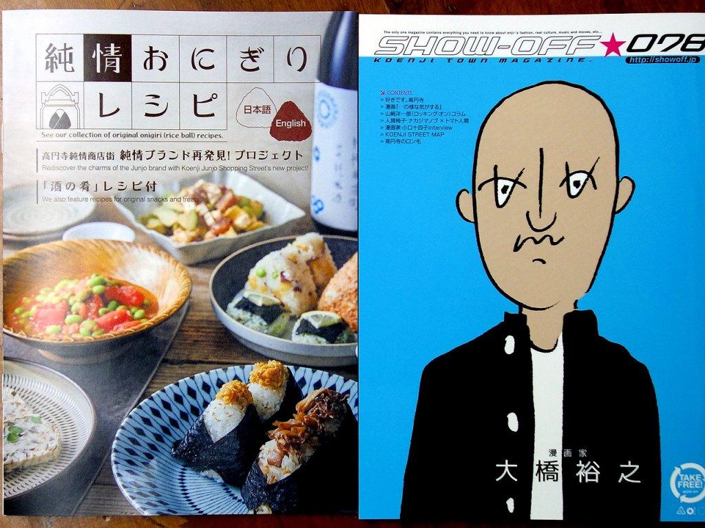 純情おにぎりレシピとSHOW-OFF