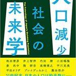 Book №1 ミラーニューロンと文字社会