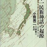 「日本人論」と言うと、思い出す本①  『単一民族神話の起源』小熊英二