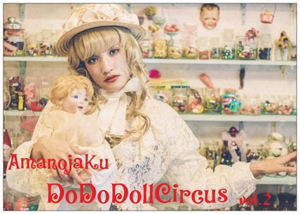 Do Do Doll Circus Vol.2に参加いたします